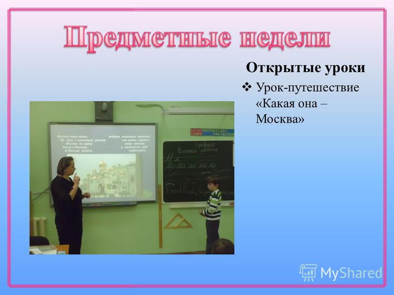 Открытые уроки Урок-путешествие «Какая она – Москва»