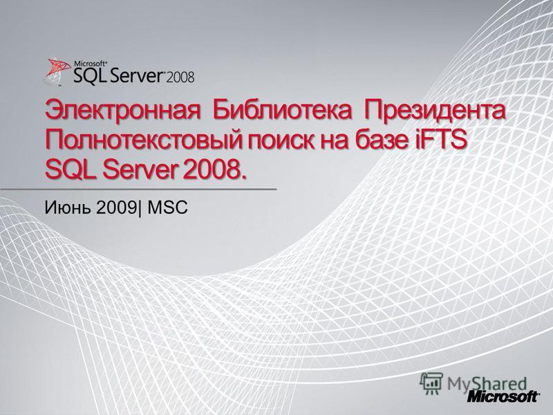 Электронная Библиотека Президента Полнотекстовый поиск на базе iFTS SQL Server 2008. Июнь 2009| MSC