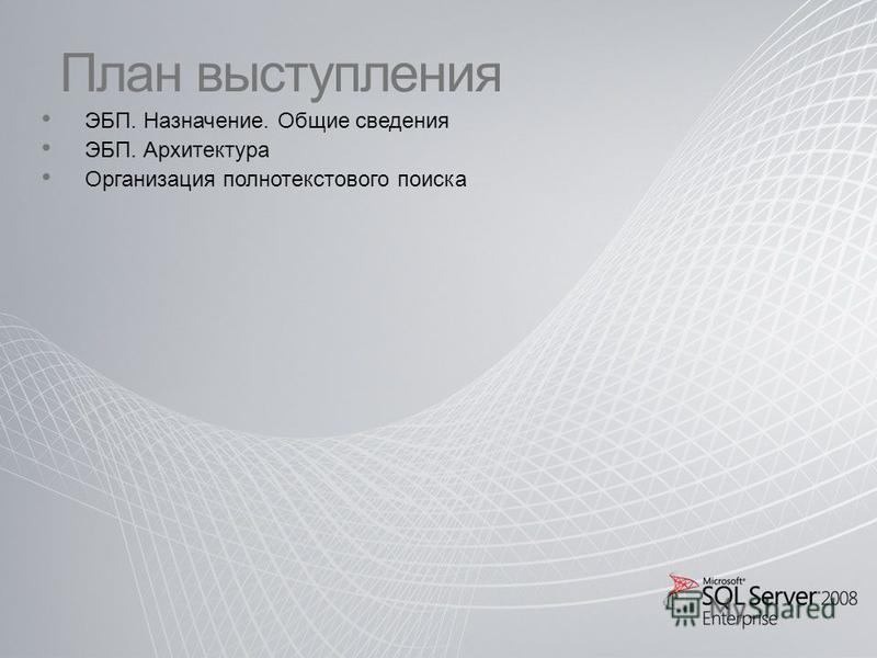 План выступления ЭБП. Назначение. Общие сведения ЭБП. Архитектура Организация полнотекстового поиска