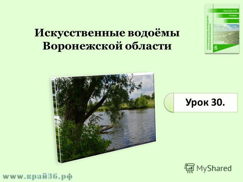 Урок 30. Искусственные водоёмы Воронежской области