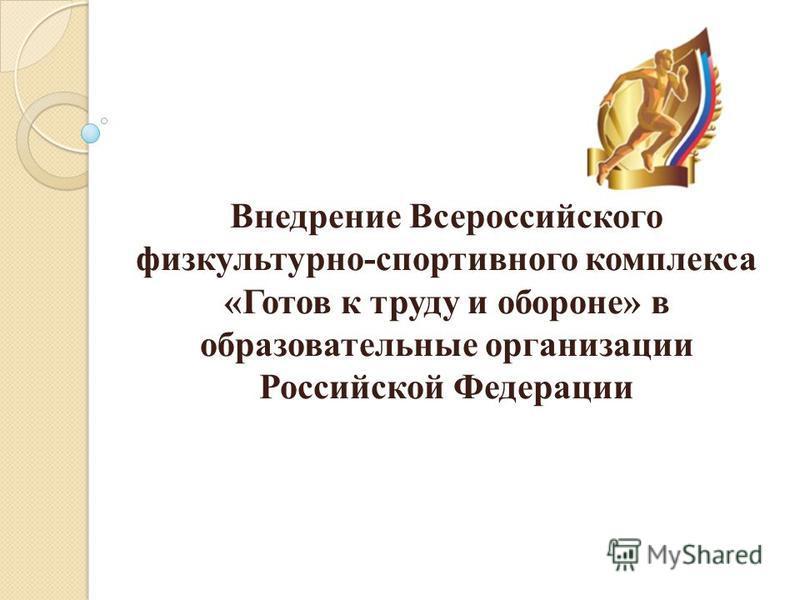 Внедрение Всероссийского физкультурно-спортивного комплекса «Готов к труду и обороне» в образовательные организации Российской Федерации