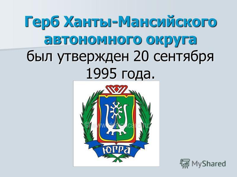 Герб Ханты-Мансийского автономного округа был утвержден 20 сентября 1995 года.