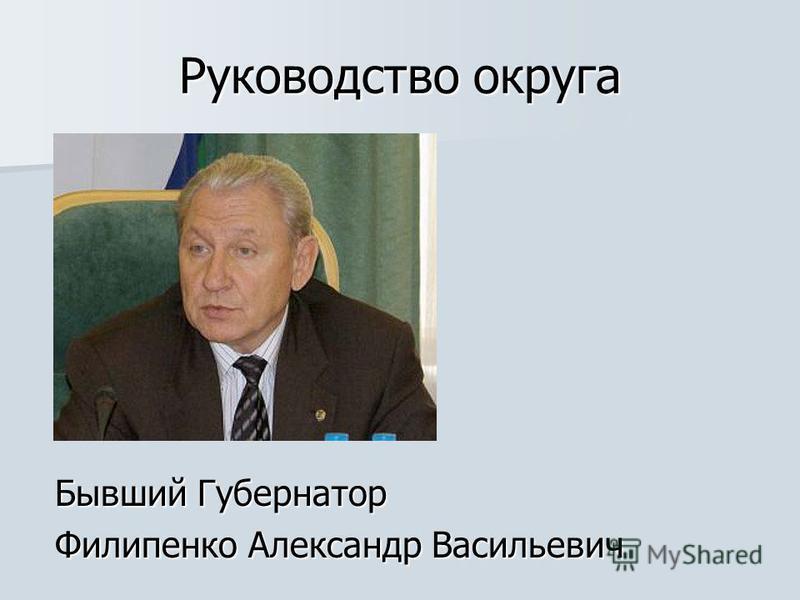 Руководство округа Бывший Губернатор Филипенко Александр Васильевич