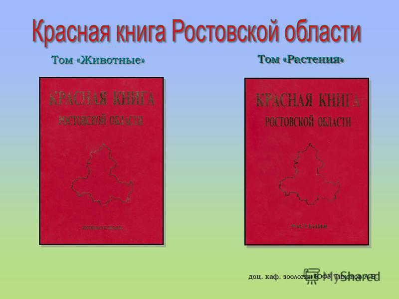 Том «Животные» Том «Растения» доц. каф. зоологии ЮФУ Тихонов А.В.