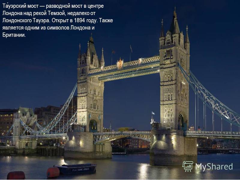 Вестминстерский дворец - здание на берегу Темзы в лондонском районе Вестминстер, где проходят заседания Британского парламента. Соединяется с Трафальгарской площадью улицей Уайтхолл.