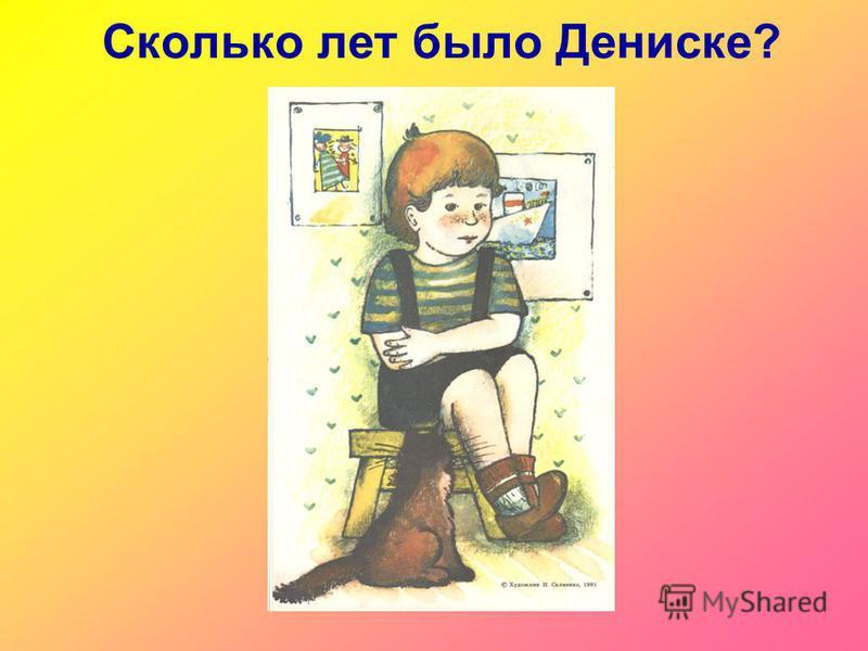 Сколько лет было Дениске?
