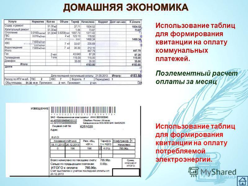 Использование таблиц для формирования квитанции на оплату коммунальных платежей. Поэлементный расчет оплаты за месяц Использование таблиц для формирования квитанции на оплату потребляемой электроэнергии.