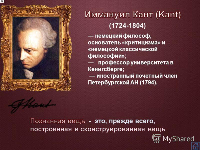 немецкий философ, основатель «критицизма» и «немецкой классической философии»; профессор университета в Кенигсберге; иностранный почетный член Петербургской АН (1794). (1724-1804)
