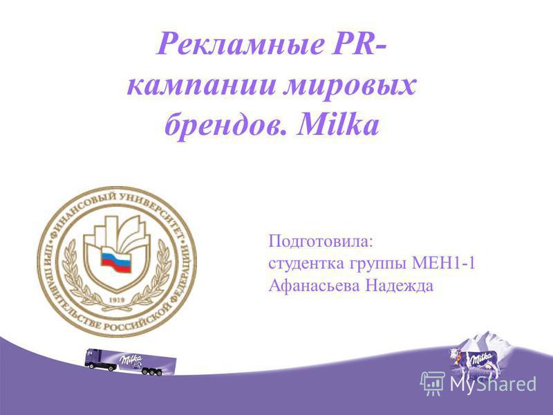 Рекламные PR- кампании мировых брендов. Milka Подготовила: студентка группы МЕН1-1 Афанасьева Надежда
