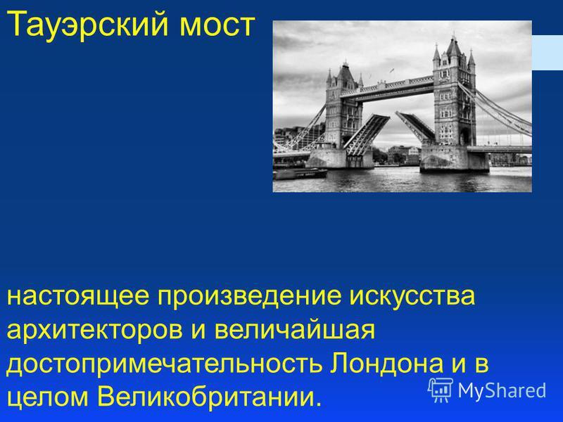 Тауэрский мост настоящее произведение искусства архитекторов и величайшая достопримечательность Лондона и в целом Великобритании.