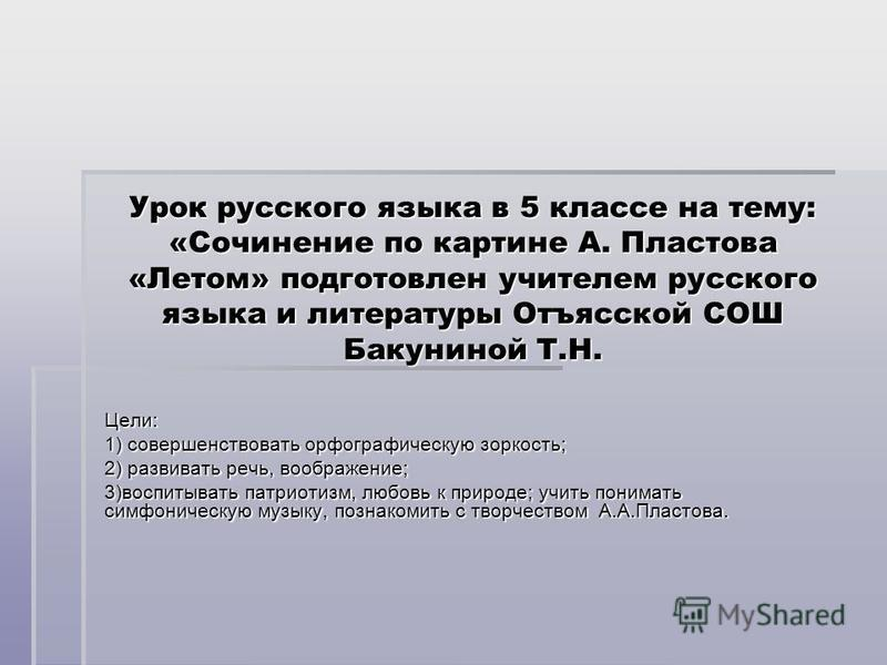 План урока русского языка изложение 5 класс