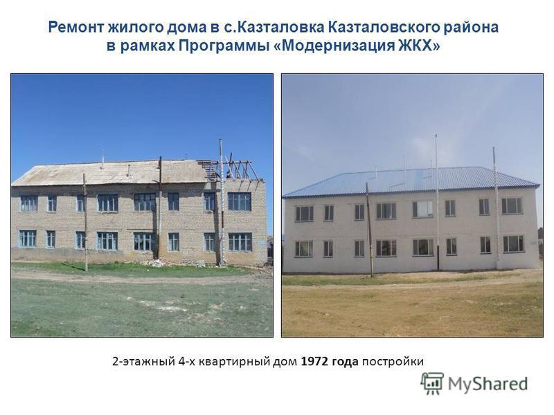 Ремонт жилого дома в с.Казталовка Казталовского района в рамках Программы «Модернизация ЖКХ» 2-этажный 4-х квартирный дом 1972 года постройки