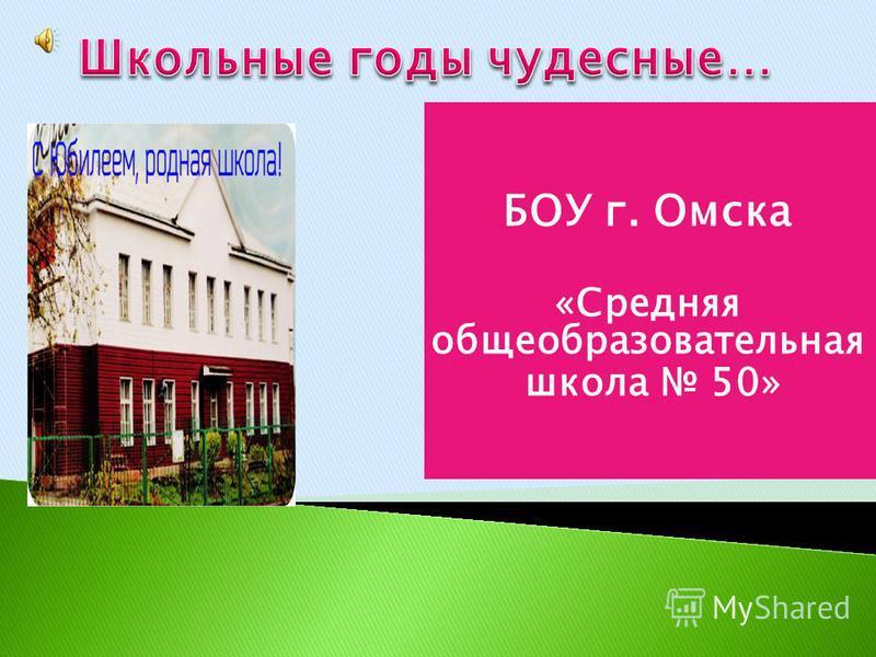 БОУ г. Омска «Средняя общеобразовательная школа 50»