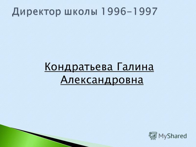 Кондратьева Галина Александровна
