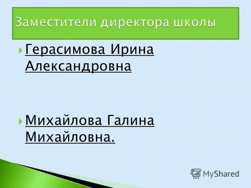 Герасимова Ирина Александровна Михайлова Галина Михайловна.