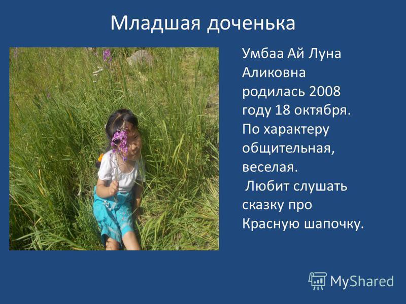 Младшая доченька Умбаа Ай Луна Аликовна родилась 2008 году 18 октября. По характеру общительная, веселая. Любит слушать сказку про Красную шапочку.