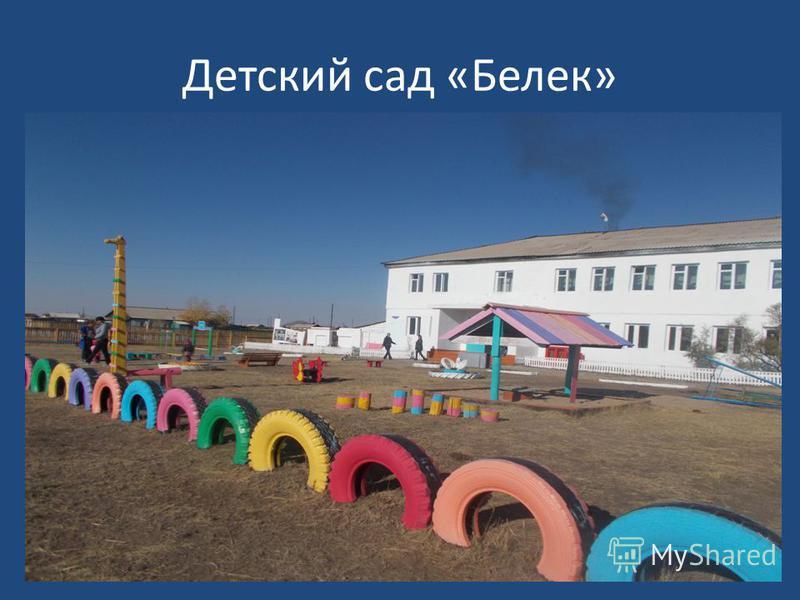 Детский сад «Белек»