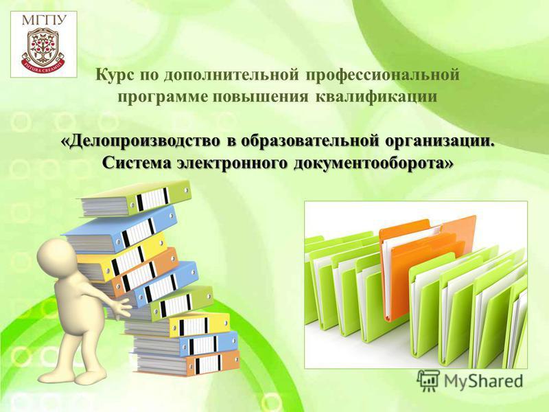 Курс по дополнительной профессиональной программе повышения квалификации «Делопроизводство в образовательной организации. Система электронного документооборота»