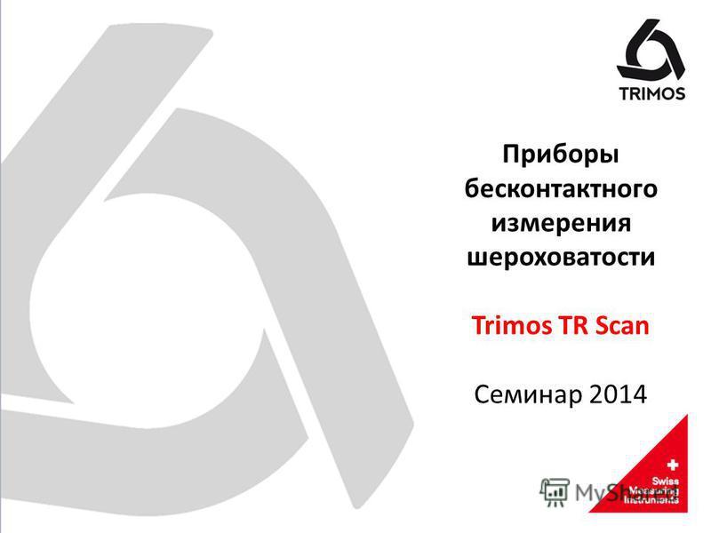 Приборы бесконтактного измерения шероховатости Trimos TR Scan Семинар 2014
