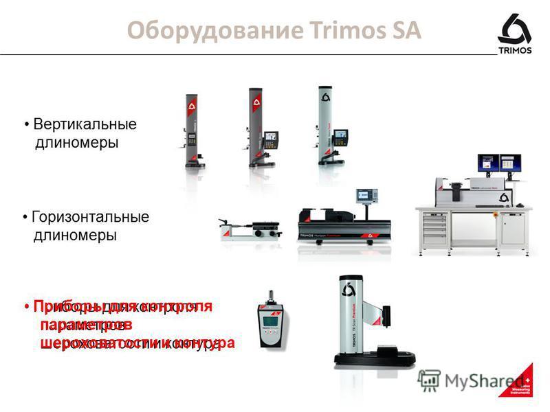 Оборудование Trimos SA Вертикальные длиномеры Горизонтальные длиномеры Приборы для контроля параметров шероховатости и контура