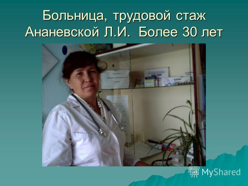 Больница, трудовой стаж Ананевской Л.И. Более 30 лет