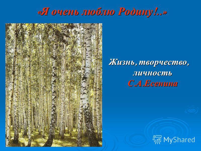 « Я очень люблю Родину !..» Жизнь, творчество, личность С. А. Есенина
