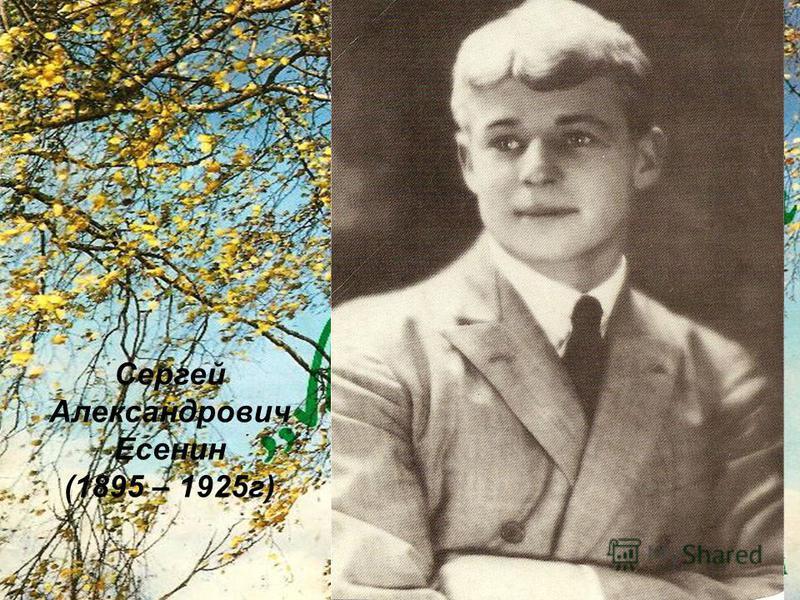Сергей Александрович Есенин (1895 – 1925г)