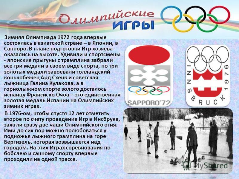 Зимняя Олимпиада 1972 года впервые состоялась в азиатской стране – в Японии, в Саппоро. В плане подготовки Игр хозяева оказались на высоте. Удивили и спортсмены - японские прыгуны с трамплина забрали все три медали в своем виде спорта, по три золотых