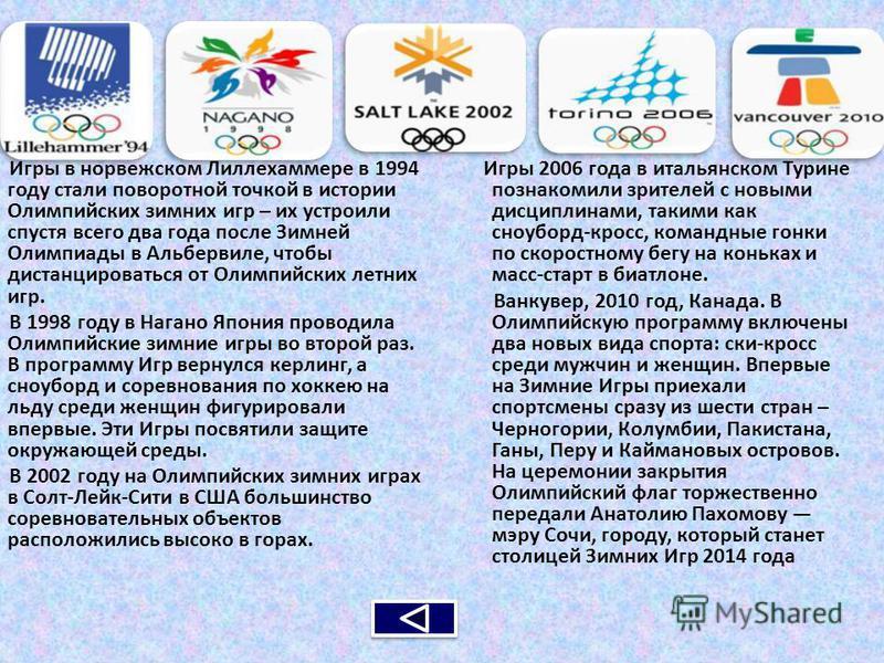 Игры в норвежском Лиллехаммере в 1994 году стали поворотной точкой в истории Олимпийских зимних игр – их устроили спустя всего два года после Зимней Олимпиады в Альбервиле, чтобы дистанцироваться от Олимпийских летних игр. В 1998 году в Нагано Япония