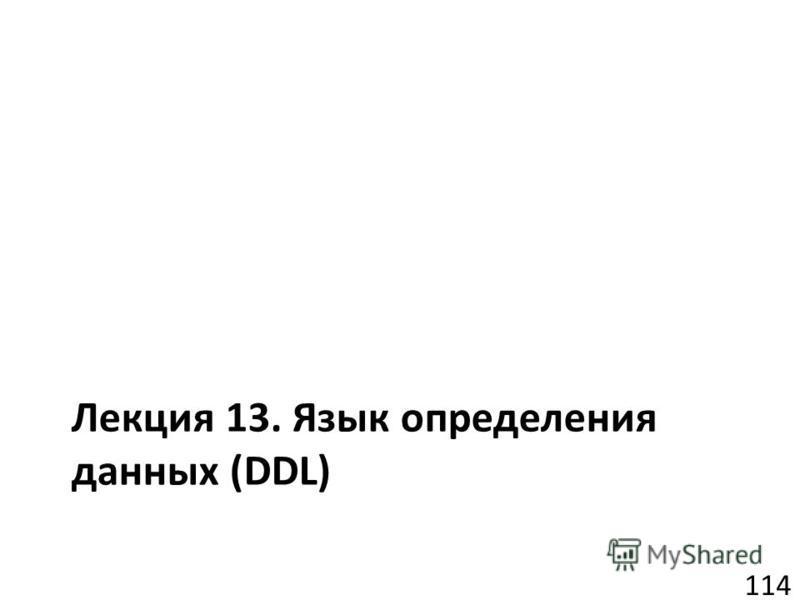 Лекция 13. Язык определения данных (DDL) 114