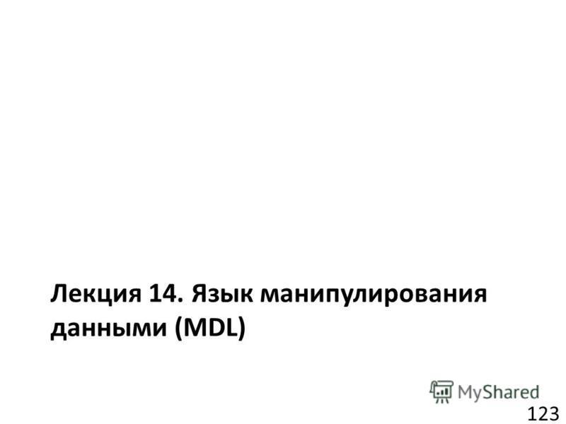 Лекция 14. Язык манипулирования данными (MDL) 123