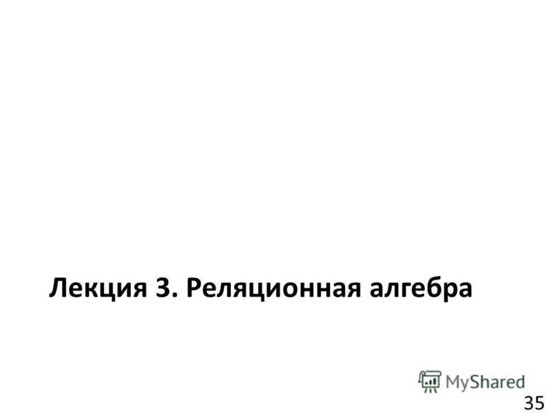 Лекция 3. Реляционная алгебра 35