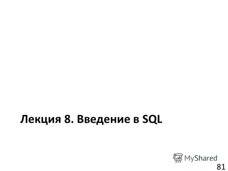 Лекция 8. Введение в SQL 81