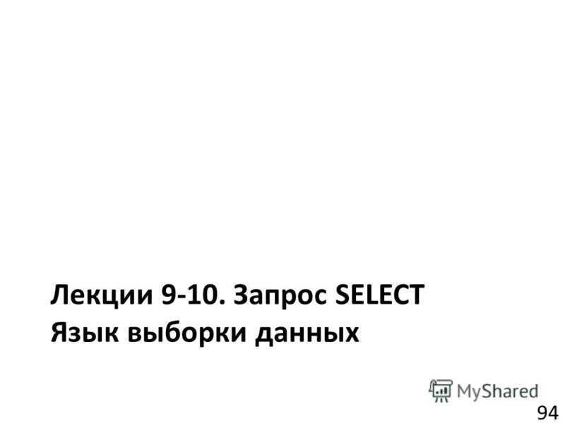 Лекции 9-10. Запрос SELECT Язык выборки данных 94