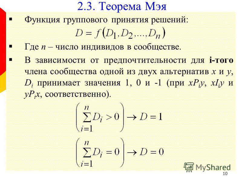 10 Функция группового принятия решений: Где n – число индивидов в сообществе. В зависимости от предпочтительности для i-того члена сообщества одной из двух альтернатив x и y, D i принимает значения 1, 0 и -1 (при xP i y, xI i y и yP i x, соответствен