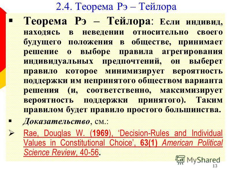 13 Теорема Рэ – Тейлора: Если индивид, находясь в неведении относительно своего будущего положения в обществе, принимает решение о выборе правила агрегирования индивидуальных предпочтений, он выберет правило которое минимизирует вероятность поддержки