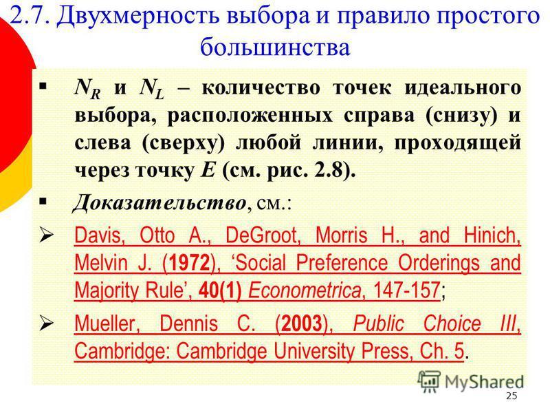 25 N R и N L – количество точек идеального выбора, расположенных справа (снизу) и слева (сверху) любой линии, проходящей через точку Е (см. рис. 2.8). Доказательство, см.: Davis, Otto A., DeGroot, Morris H., and Hinich, Melvin J. ( 1972 ), Social Pre