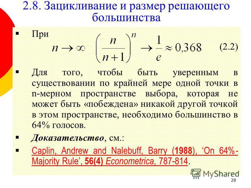28 При (2.2) Для того, чтобы быть уверенным в существовании по крайней мере одной точки в n-мерном пространстве выбора, которая не может быть «побеждена» никакой другой точкой в этом пространстве, необходимо большинство в 64% голосов. Доказательство,