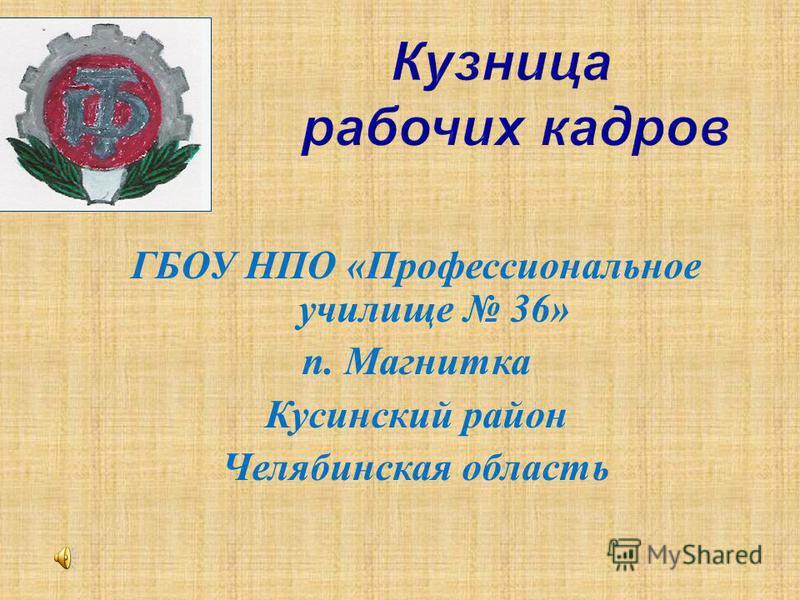 ГБОУ НПО « Профессиональное училище 36» п. Магнитка Кусинский район Челябинская область