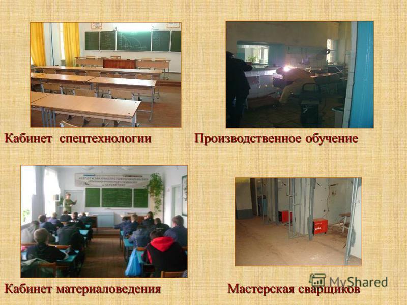 Мастерская сварщиков Кабинет материаловедения Производственное обучение