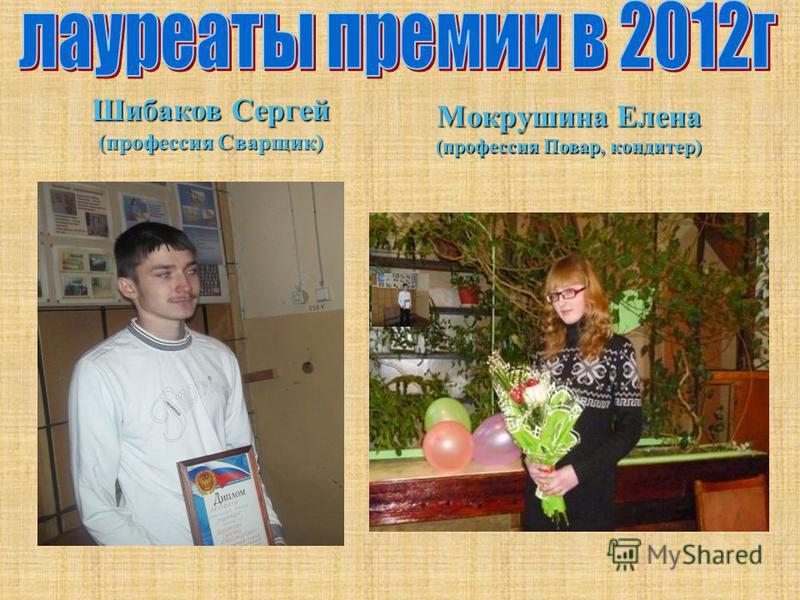 Шибаков Сергей ( профессия Сварщик ) Мокрушина Елена ( профессия Повар, кондитер )
