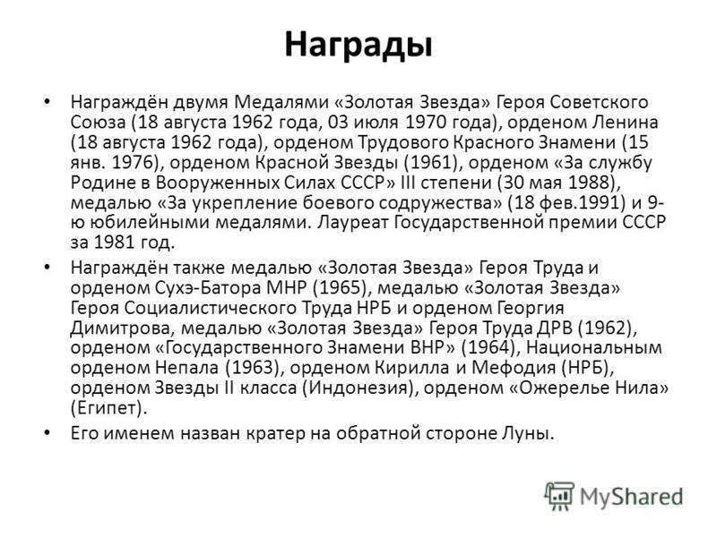 Награды Награждён двумя Медалями «Золотая Звезда» Героя Советского Союза (18 августа 1962 года, 03 июля 1970 года), орденом Ленина (18 августа 1962 года), орденом Трудового Красного Знамени (15 янв. 1976), орденом Красной Звезды (1961), орденом «За с