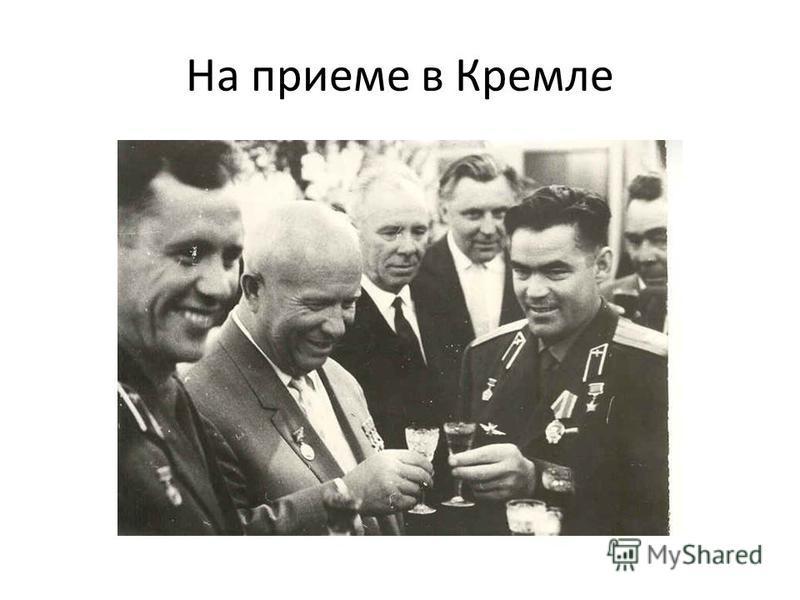 На приеме в Кремле