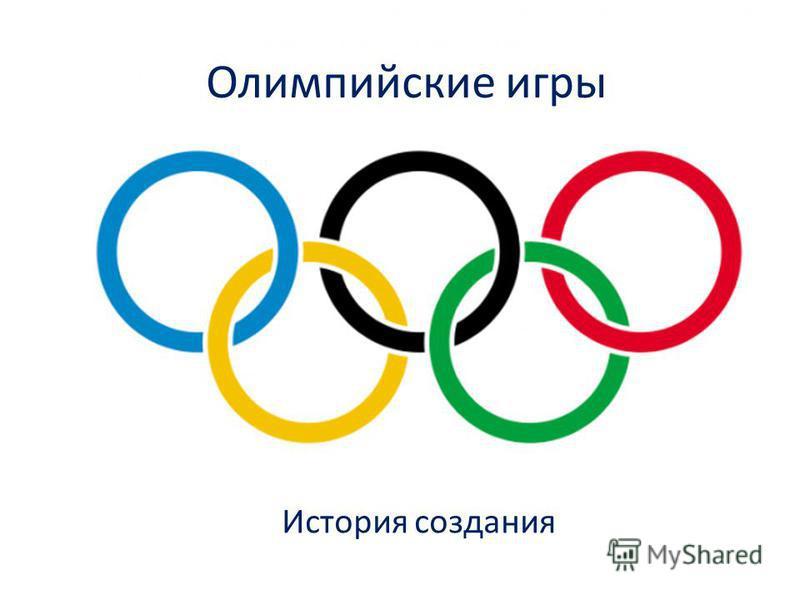 Олимпийские игры История создания