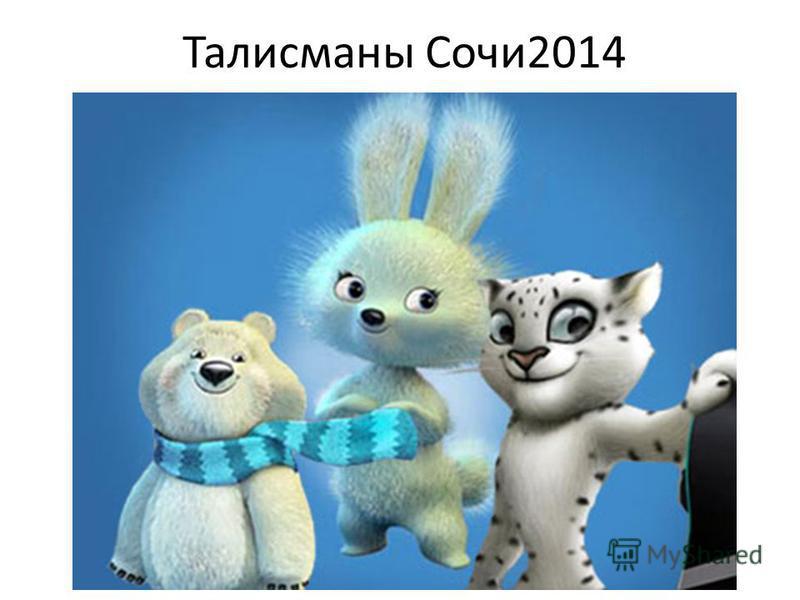 Талисманы Сочи2014