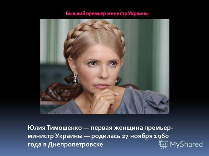 Юлия Тимошенко первая женщина премьер- министр Украины родилась 27 ноября 1960 года в Днепропетровске