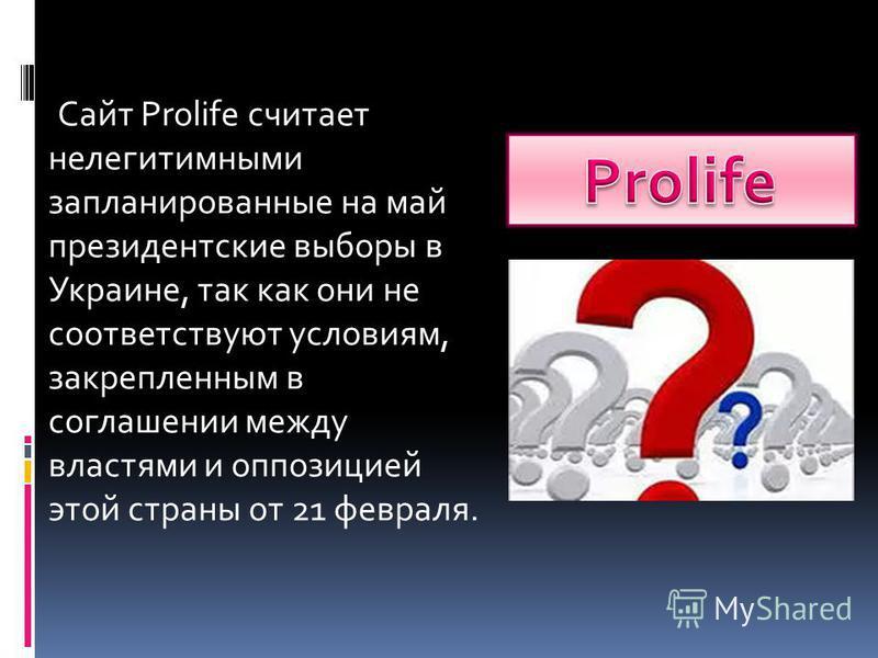 Cайт Prolife считает нелегитимными запланированные на май президентские выборы в Украине, так как они не соответствуют условиям, закрепленным в соглашении между властями и оппозицией этой страны от 21 февраля.