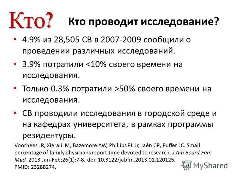 Кто проводит исследование? 4.9% из 28,505 СВ в 2007-2009 сообщили о проведении различных исследований. 3.9% потратили 50% своего времени на исследования. СВ проводили исследования в городской среде и на кафедрах университета, в рамках программы резид