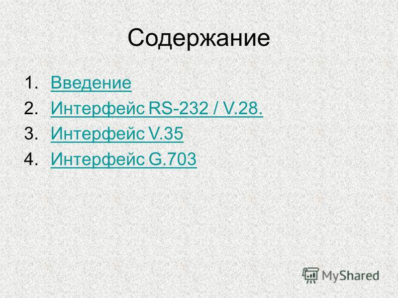 Содержание 1.ВведениеВведение 2.Интерфейс RS-232 / V.28.Интерфейс RS-232 / V.28. 3.Интерфейс V.35Интерфейс V.35 4.Интерфейс G.703Интерфейс G.703