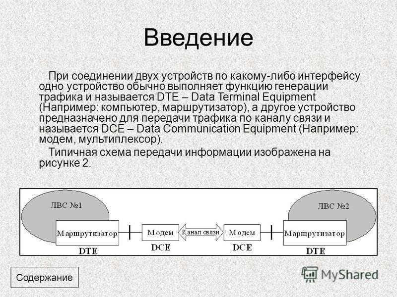 Введение При соединении двух устройств по какому-либо интерфейсу одно устройство обычно выполняет функцию генерации трафика и называется DTE – Data Terminal Equipment (Например: компьютер, маршрутизатор), а другое устройство предназначено для передач